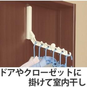室内干し ドアde部屋干しロング ハンガーフック 洗濯ハンガー ( ドアハンガー ドア干し ハンガー干し 部屋干し フック クローゼットハ
