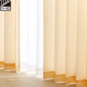 HOME COORDY プリーツ加工 3色先染め織 ドレープカーテン イエロー 200X178cm 1枚入り HC-HSK ホームコーディ 200X178cm 1枚入り 厚地カーテン ベージュ系