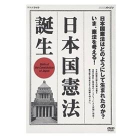 NHKスペシャル 日本国憲法 誕生 (DVD) 新品
