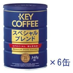 コーヒー粉キーコーヒー 缶スペシャルブレンド 1セット(340g×6缶)