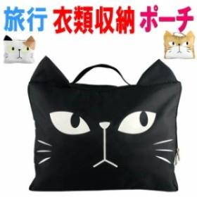 トラベル ポーチ バッグ ケース 小物 収納 旅行用 オーガナイザー パッキング 大容量 猫雑貨 猫グッズ レディース かわいい おしゃれ