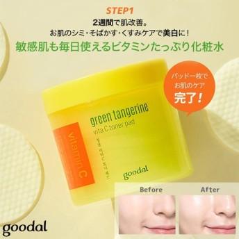化粧水 化粧品 CLIO クリオ Goodal グーダル 正規品 STEP1 早生みかんビタCトナーパッド拭き取り用化粧水 ビタミンCセラム シミそばかす Y218
