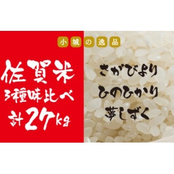 特別栽培米 佐賀のお米 3種類×9kg 食べ比べ 4万円コース