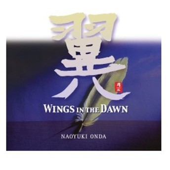 翼~Wings in the Dawn~ 新品