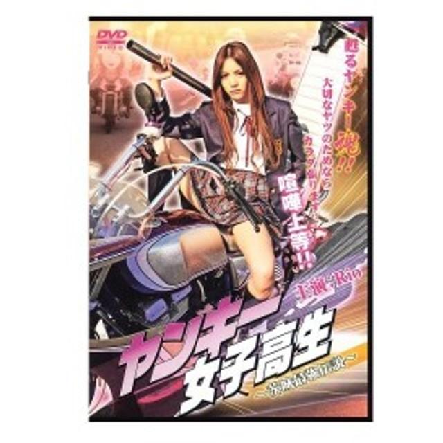 ヤンキー女子高生~茨城最強伝説~ (DVD) 新品