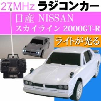 送料無料 日産 NISSAN スカイライン 2000 GT-R 白 ラジコンカー Ah050