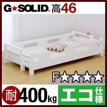 耐荷重400kg/耐震/業務用可 頑丈 シングルベッド GSOLID H46cm ホワイト