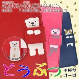 手帳型 AQUOS sense SH-01K/SHV40/AQUOS sense lite SH-M05用 スマートフォンケースどうぶつ カラーレザーケース かわいい  動物