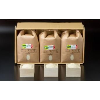 特別栽培米 小城のお米 3種類×2kg 食べ比べ 1万2千円コース