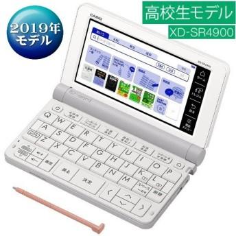 (在庫あり)カシオ XD-SR4900WE 電子辞書 高校生進学校モデル(2019年モデル) EX-word XDSR4900WE(ホワイト)
