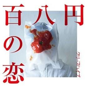 百八円の恋 新品