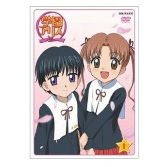 学園アリス 1 (初回限定版) (DVD) 中古
