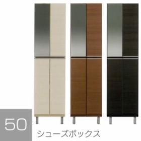 玄関収納 スリム ミラー付き 薄型 下駄箱 幅50cm 木製収納 リビング収納 日本製 国産 おしゃれ 収納 モダン 完成品 北欧 ブラウン