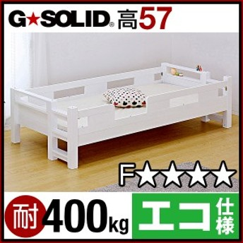 耐荷重400kg/耐震/業務用可 頑丈 シングルベッド GSOLID H57cm 梯子無 ホワイト