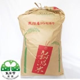 【平成30年産】真砂屋 魚沼産コシヒカリ玄米 30kg