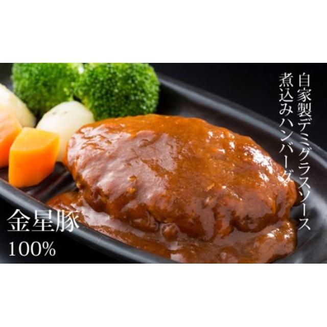 佐賀産金星豚デミグラス煮込みハンバーグ(4個) 1万2千円コース