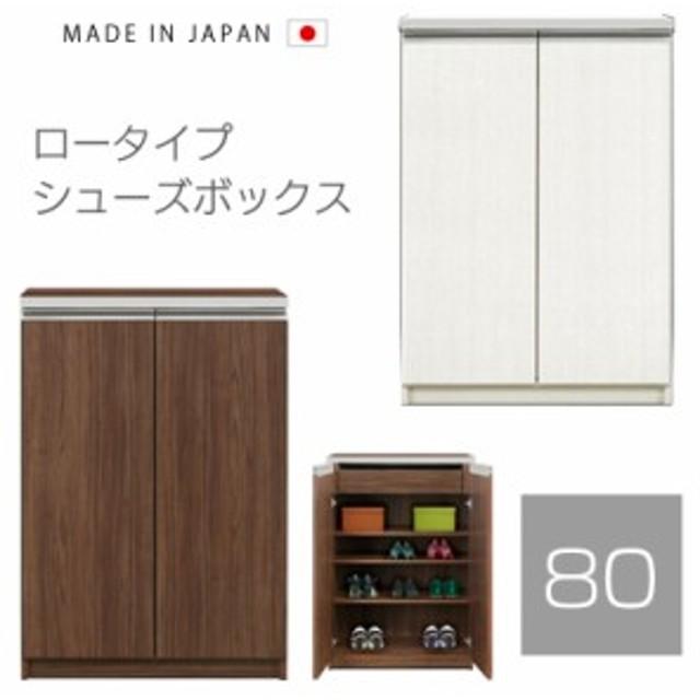 玄関収納 薄型 下駄箱 幅80cm 木製収納 完成品 リビング収納 日本製 国産 おしゃれ 収納 モダン 北欧 ブラウン 白 ホワイト 引き出し付き