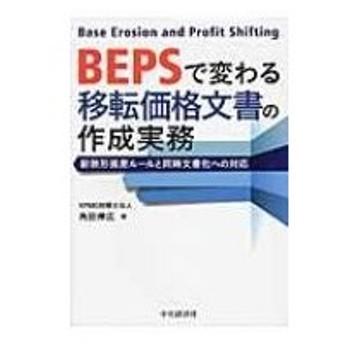 BEPSで変わる移転価格文書の作成実務 新無形資産ルールと同時文書化への対応 / 角田伸広  〔本〕