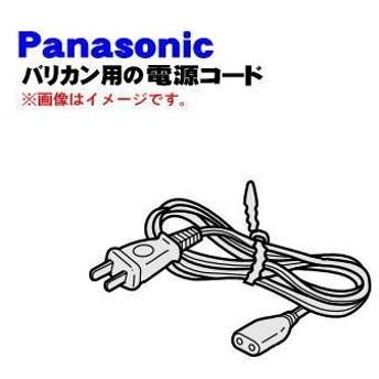 ER530W2057 ナショナル パナソニック バリカン スキカル 用の 電源コード ★ National Panasonic