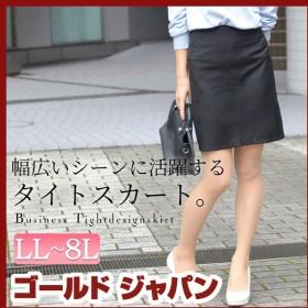 オフィスSTYLEにぴったり♪タイトスカート 大きいサイズ レディース ボトムス スカート タイトスカート 膝丈スカート ビジネススカート 膝丈 タイト 無地 シンプル LL 2L 3L 4L 5L