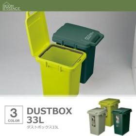 ゴミ箱 おしゃれ フタ付き 33L キッチン 屋外