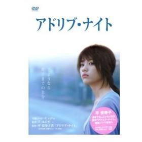 アドリブ・ナイト (DVD) 中古