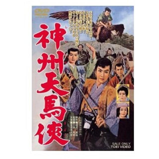 神州天馬侠 (DVD) 中古 通販 LIN...