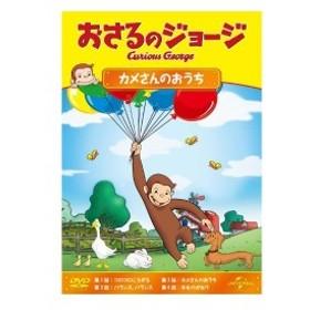 おさるのジョージ カメさんのおうち (DVD) 新品
