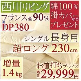 羽毛布団 シングル 西川   掛カバーなど豪華特典付 シングルロング長身用 DP380 フランス産ホワイトダウン90%