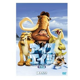 アイス・エイジ(特別編) (DVD) 新品