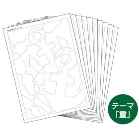 色の感情表現の練習 テーマ「重」 10枚セット 図工 美術 アート 画材 色彩 カラー 感覚 センス ぬり絵 アーテック 13577