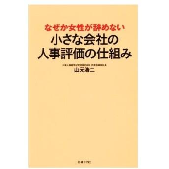 なぜか女性が辞めない 小さな会社の人事評価の仕組み/山元浩二(著者)