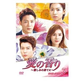 愛の香り~憎しみの果てに~ DVD BOX III 新品