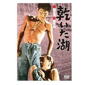 あの頃映画 「乾いた湖」 (DVD) 中古