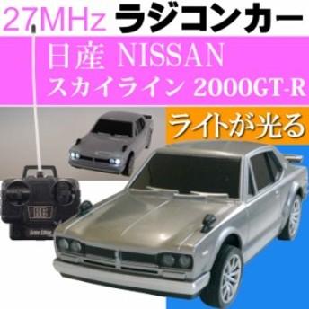 送料無料 日産 NISSAN スカイライン 2000 GT-R 灰 ラジコンカー Ah054