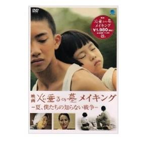火垂るの墓 メイキング-夏、僕たちの知らない戦争- (DVD) 新品