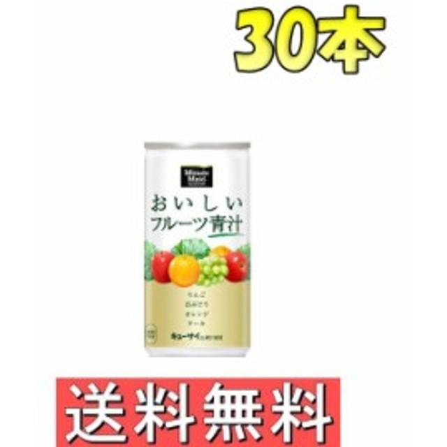 ミニッツメイドおいしいフルーツ青汁190g缶【30本×1ケース】