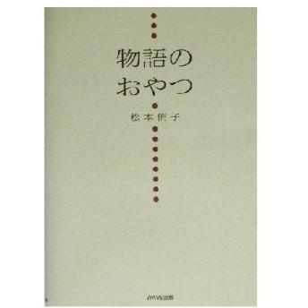 物語のおやつ/松本侑子(著者)