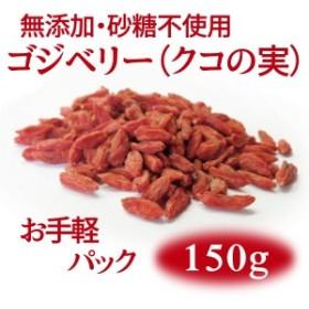 ゴジベリー(クコの実) 無添加・砂糖不使用 [税込700円お手軽パック]