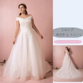 大きいサイズ/ウェディングドレス/オフショルダー/Aライン/編み上げ/ホワイト/床付きタイプ・トレーンタイプ/XL~7XL/fh45