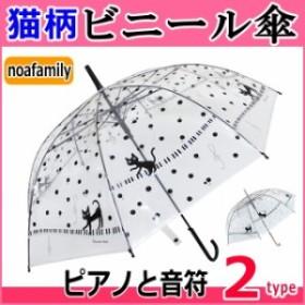 ビニール傘 ドレミジーン 長傘 雨傘 ネコ柄 ワンタッチ傘 ジャンプ傘 かさ カサ 傘 アンブレラ ネコグッズ 猫雑貨 プチギフト