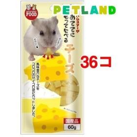 ミニマルフード おててにもってたべるチーズ ( 60g36コセット )/ ミニマルフード
