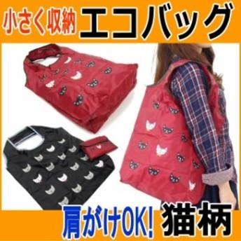 エコバッグ エコショルダーバッグ 猫柄 和風雑貨 携帯バッグ シッピングバッグ ネコグッズ プチギフト
