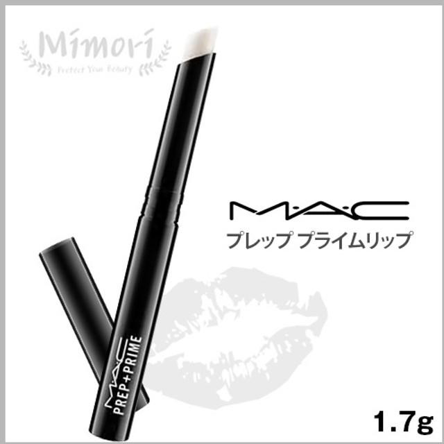 マック【MAC】プライムリップ リップランキング1位 リップベース/保湿 唇や口元のしわを目立たなくみせ、表面をなめらかに整えるリップ用下地。