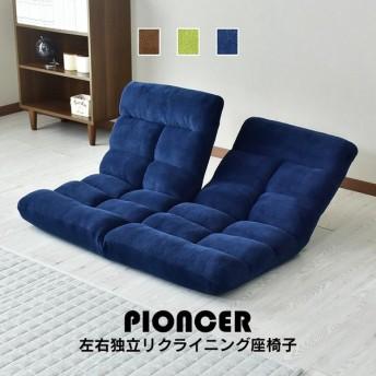 PayPay使えます 座椅子 リクライニング座椅子 2人掛け 長座椅子 左右独立可動 リクライニング 14段階 コンパクト収納 幅103cm ピオンセ ポイント消化