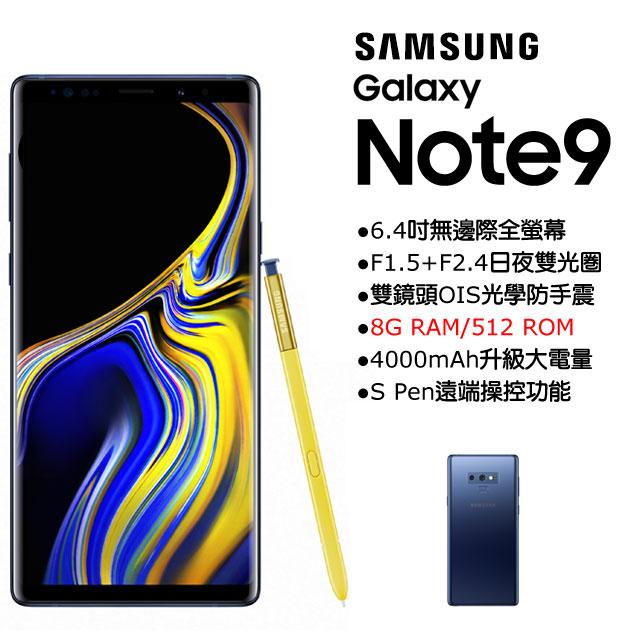 Samsung Galaxy Note 9 8G/512G 湛海藍 智慧型手機 全新未拆 SM-N960F NOTE9