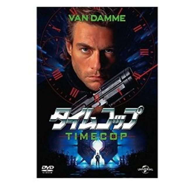 タイムコップ (DVD) 新品 通販 L...