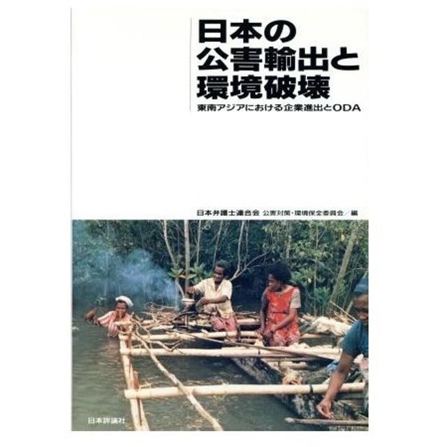 日本の公害輸出と環境破壊 東南アジアにおける企業進出とODA/日本弁護士連合会公害対策・環境保全委員会【編】