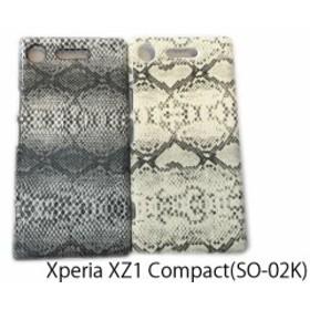 Xperia XZ1 Compact SO-02K ジャケット パイソン柄 蛇柄 スネーク ヘビ柄 へび柄模様 ポリカボネート PC ハードタイプ ケース カバー