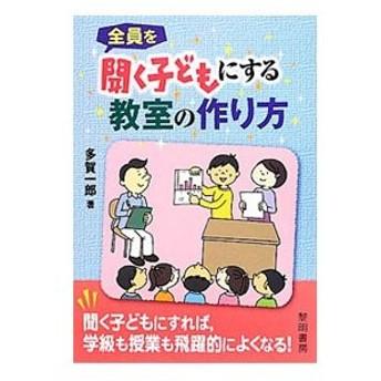 全員を聞く子どもにする教室の作り方/多賀一郎